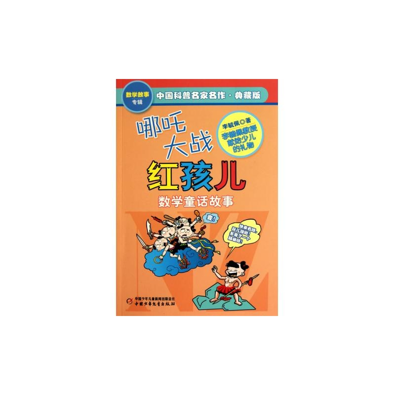 70 荒岛历险(数学历险故事典藏版)/中国科普名家名 13.