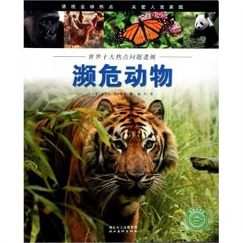 濒危动物/世界十大热点问题透视
