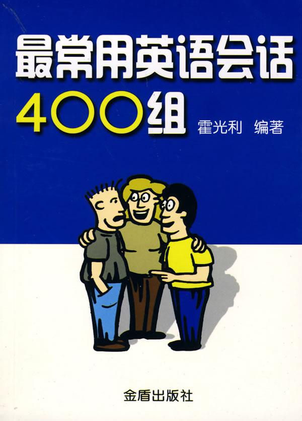 最常用英语会话400组