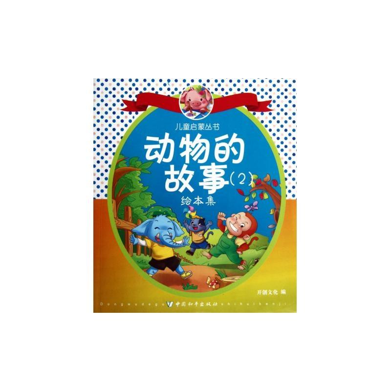 《动物的故事(2)/儿童启蒙丛书》