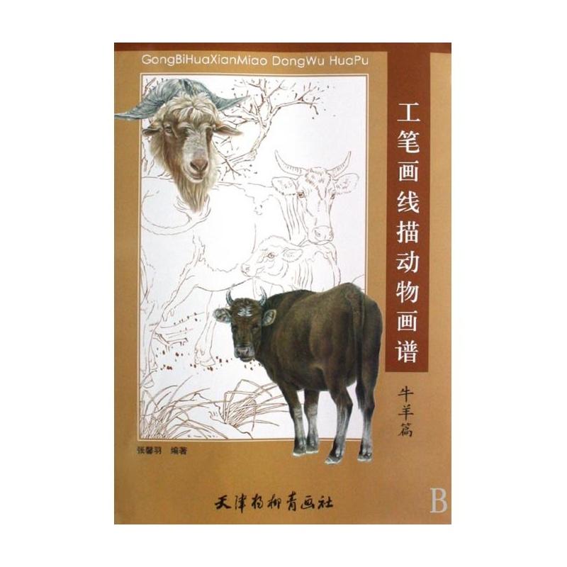 《工笔画线描动物画谱(牛羊篇)