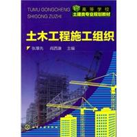 《土木工程施工组织(张厚先)》封面