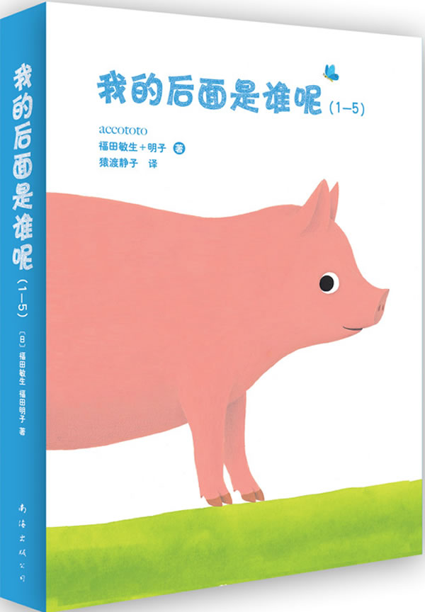 互动认知绘本:认识动物
