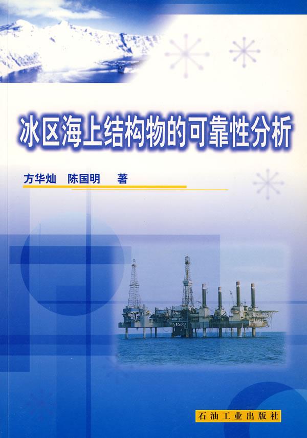 船舶与海洋结构物可靠性原理