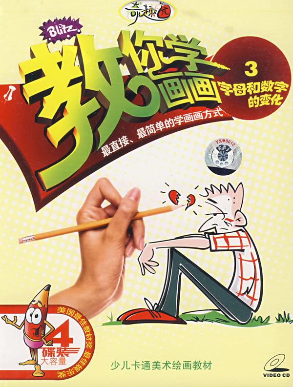 教你学画画 儿童画画 教你学画画动漫人物简单