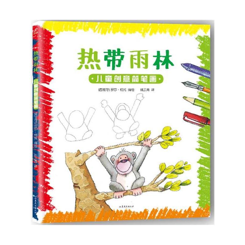 《热带雨林-儿童创意简笔画》