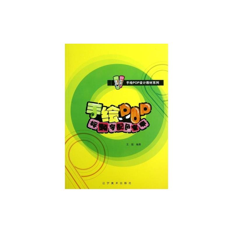 《手绘pop标题字配色宝典/手绘pop设计教材系列