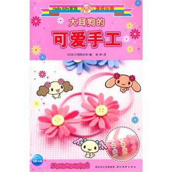 hello kitty家族游戏乐园:大耳狗的折纸世界