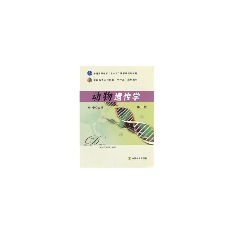 《农业出版社教材动物遗传学(第三版)