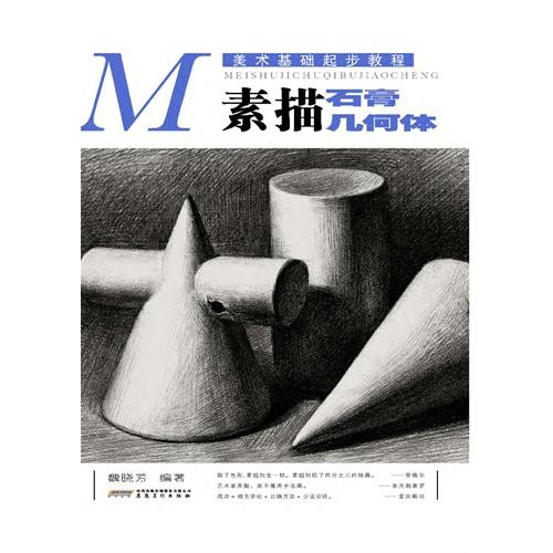美术基础起步教程:素描石膏几何体(电子书)下载图片