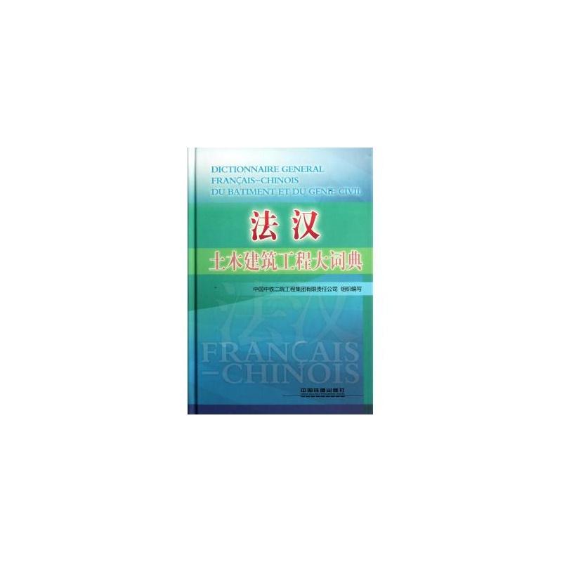 《法汉土木建筑工程大词典(精)