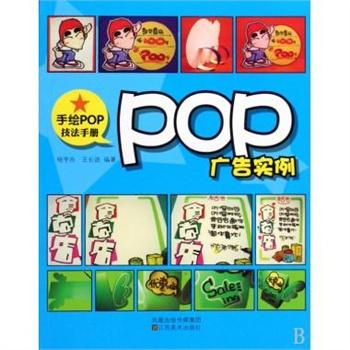 pop广告实例/手绘pop技法手册