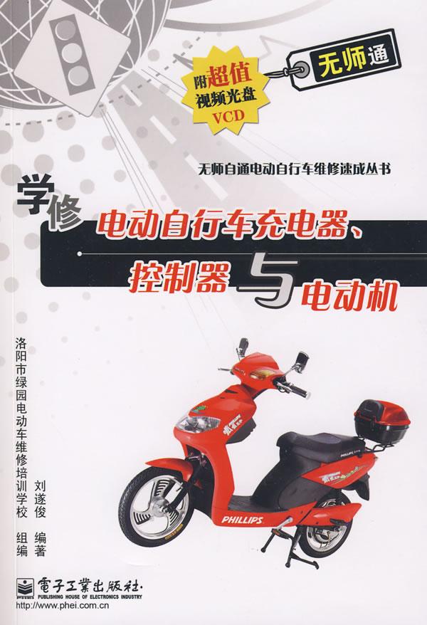 学修电动自行车充电器,控制器与电动机(含光盘1张)图片