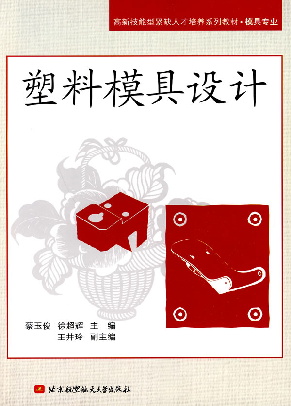 塑料模具v杂志/蔡玉俊,徐超辉-杂志工业-图书技设计院历城图片