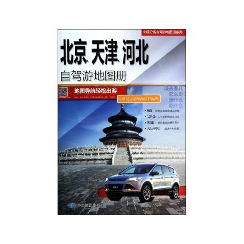 北京天津河北自驾游地图册/中国分省自驾游地图册系列