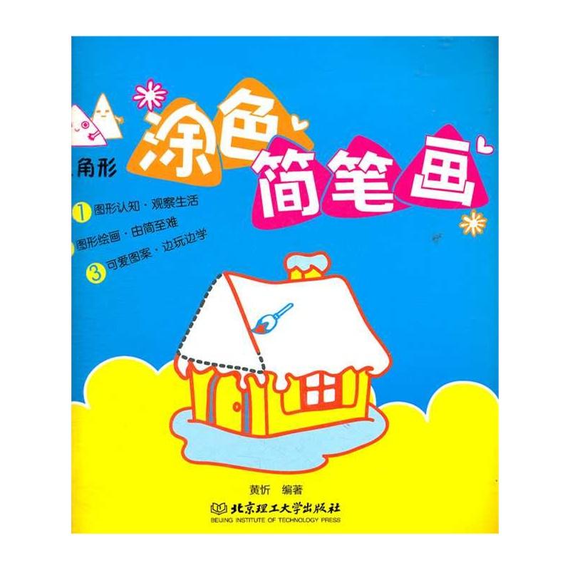 【三角形-涂色简笔画图片】高清图
