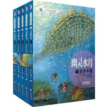 紫龙晴川新书《幽灵水母系列》出版上市