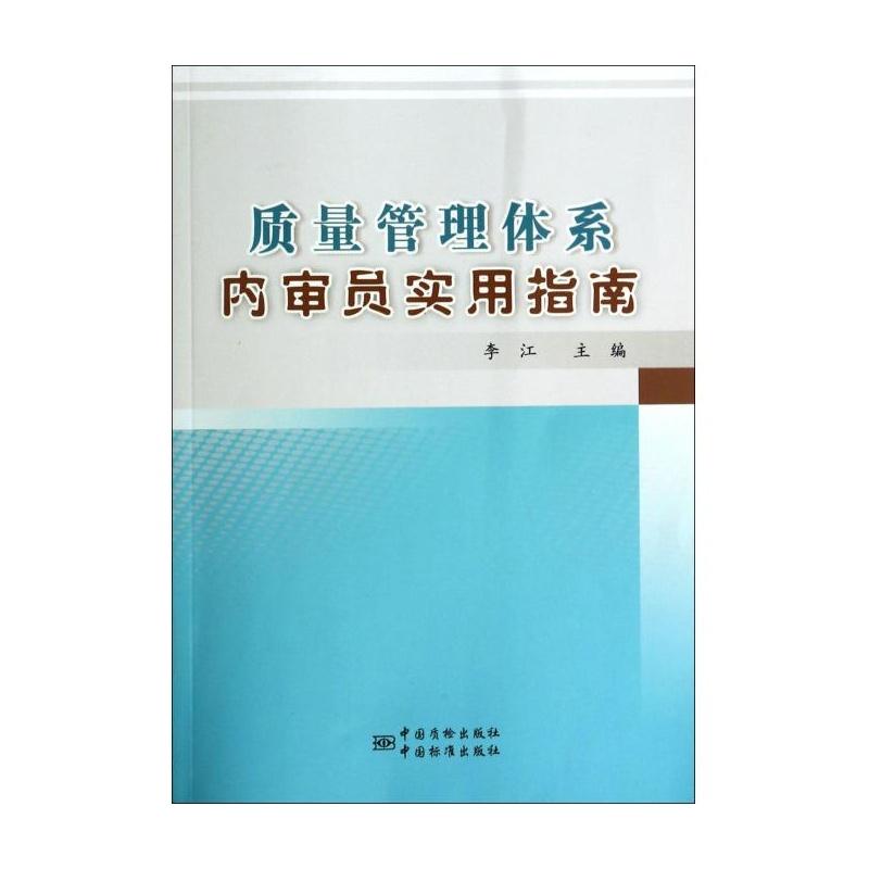 【质量管理体系内审员实用指南