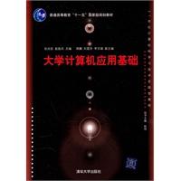 《大学计算机应用基础(21世纪计算机科学与技术实践型教程)》封面