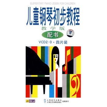 儿童钢琴初步教程教学版(配书)(4vcd)价格