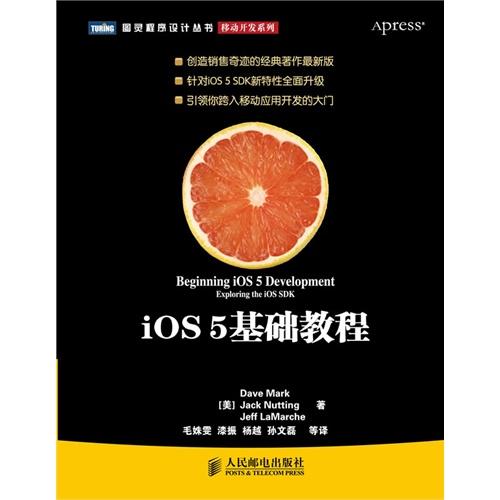 《iOS 5基础教程》即将发售 - isaced
