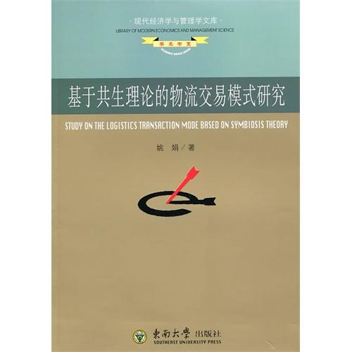 《基于共生理论的物流交易模式研究》封面