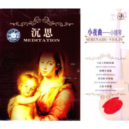 【沉思:小夜曲-小提琴(cd)图片】高清图