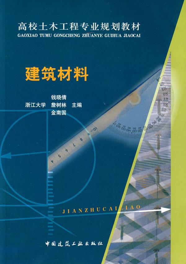 建筑材料(高校土木工程专业规划教材)含光盘