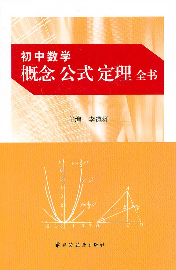 初中数学概念公式定理全书