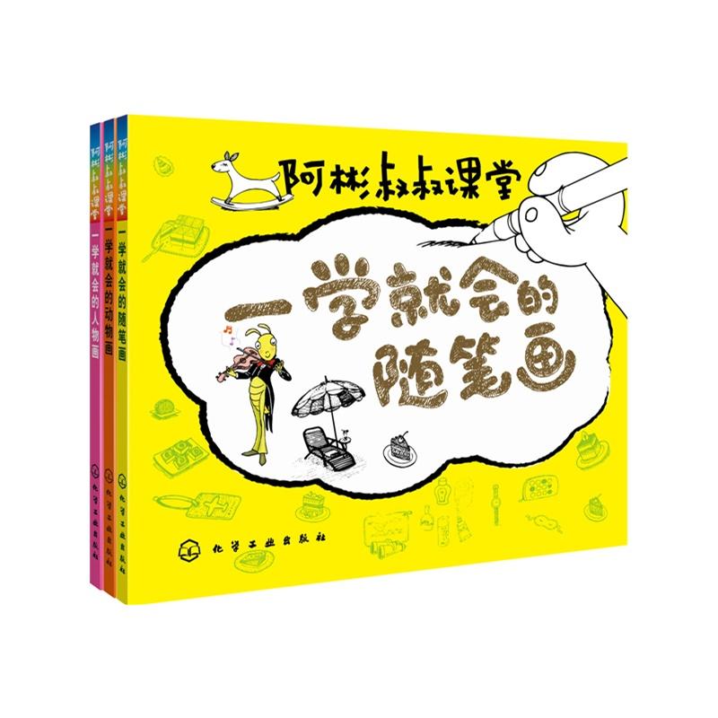 阿彬叔叔课堂:人物画+动物画+随笔画(套装3册) 台湾漫画名家阿彬叔叔