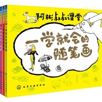 人物画 动物画 随笔画(套装3册) 台湾漫画名家阿彬叔叔教你轻松学画画