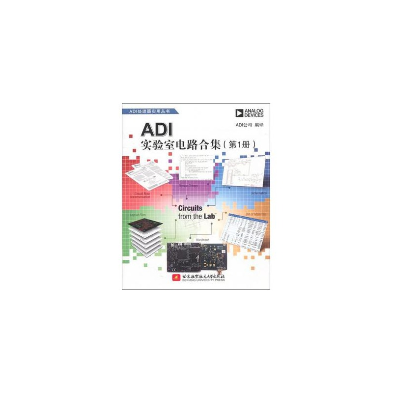 《adi实验室电路合集(1)/adi处理器实用丛书》