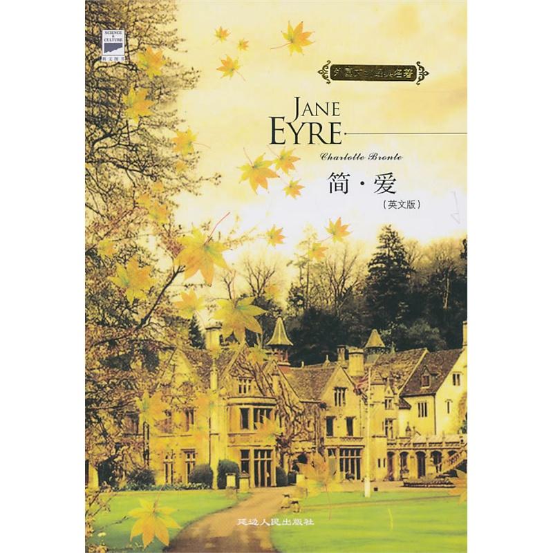 《简爱-Jane Eyre(典藏英文原版)--唯一未经删减