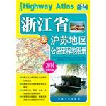 浙江省及沪苏地区公路里程地图册