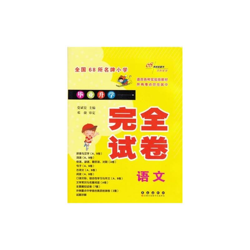 【全国68所名牌小学 毕业升学 完全试卷 语文