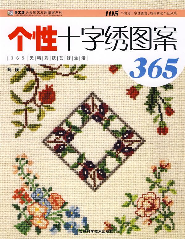 个性十字绣图案365/阿瑛