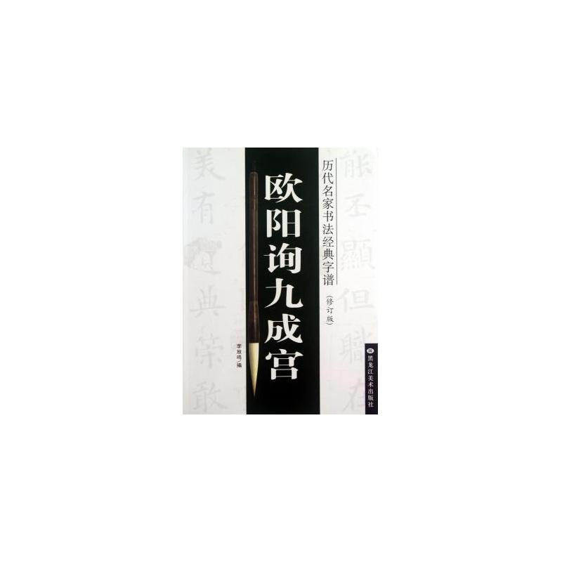 【欧阳询九成宫(修订版)/历代名家书法经典字谱图片
