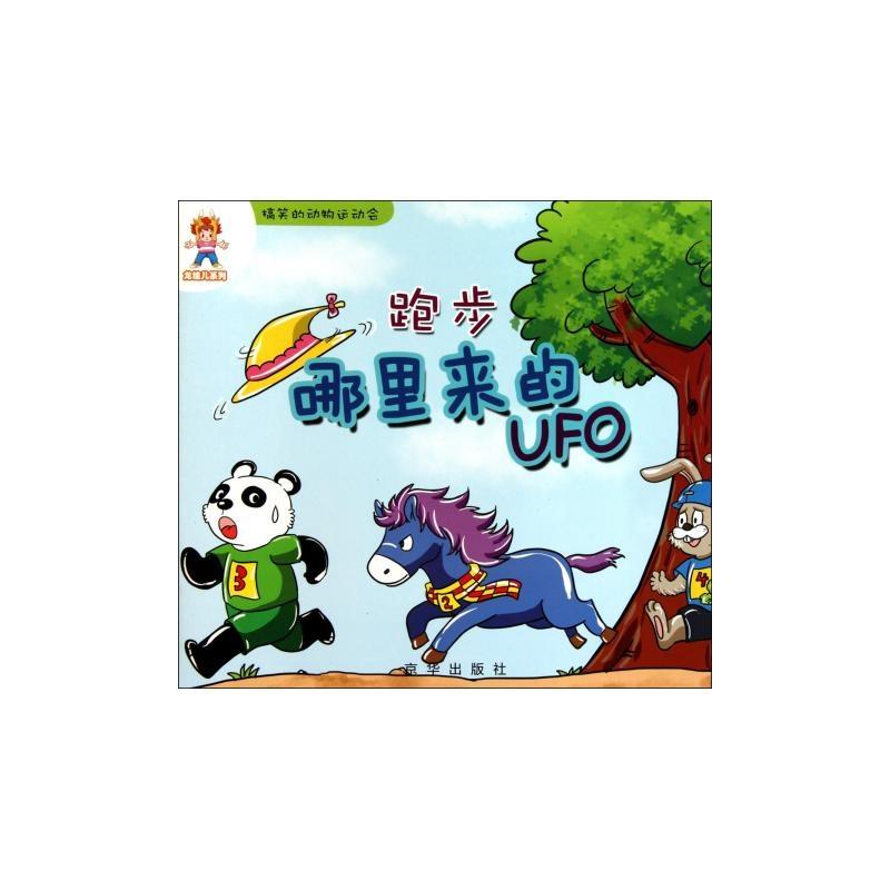 搞笑的动物运动会?跑步:哪里来的ufo