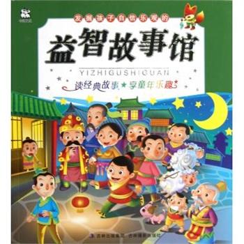 《发掘孩子自信乐观的益智故事馆》PDF图书免费下载