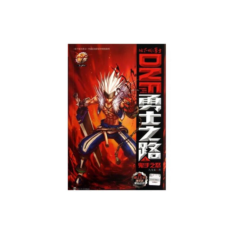 【DNF勇士之路(1鬼手之怒) 九戈龙 正版书籍 九