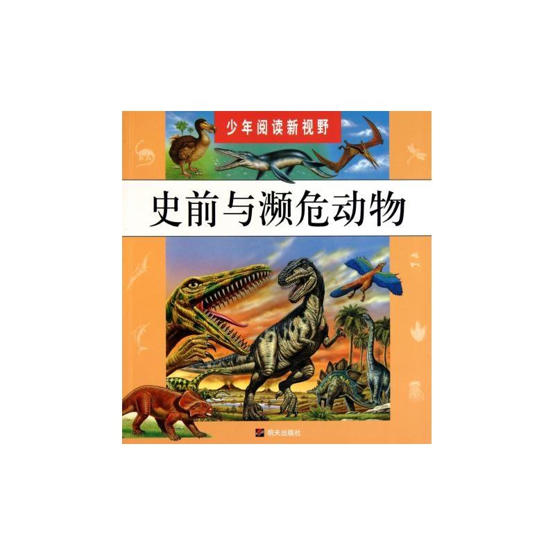 让孩子大开眼界的史前动物/探索发现新阅读