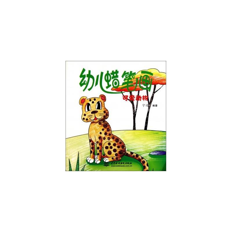 【可爱动物/幼儿蜡笔画图片】高清图