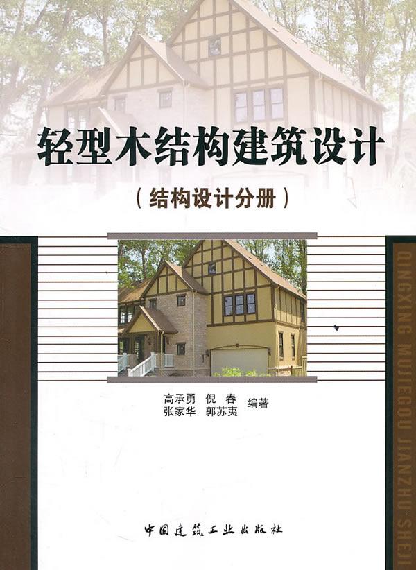 轻型木结构建筑设计手册(结构设计分册)