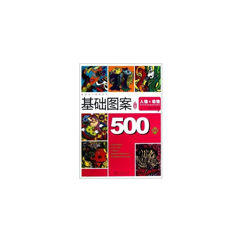 基础图案500例(人物&动物升级版)/基础设计教学丛书