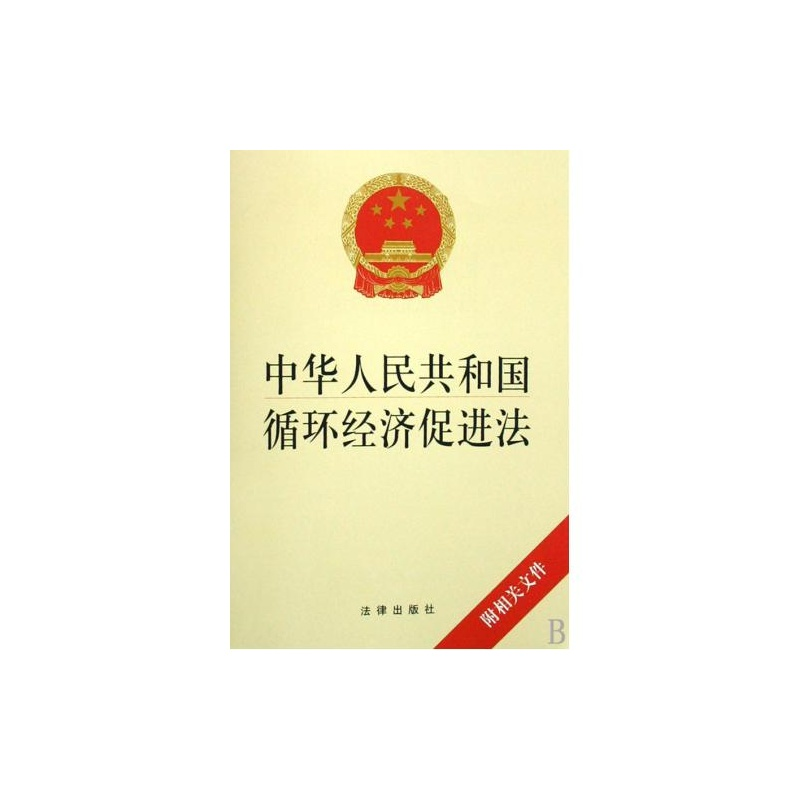 【中华人民共和国循环经济促进法附相关文件