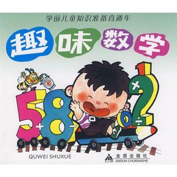 青岛版六三制数学封面