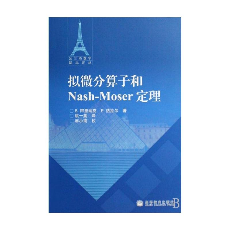 【拟微分算子和Nash-Moser定理\/法兰西数学精