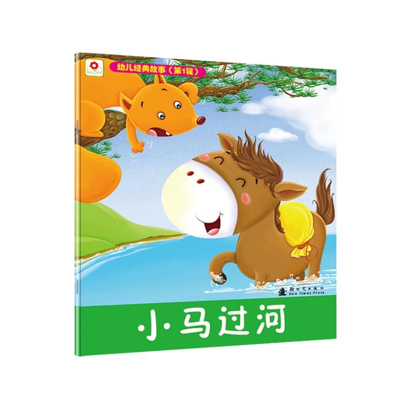 《小马过河——幼儿经典故事(第1辑)》