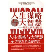 《人生谋略与大智慧――野蛮生长诡道智慧》封面