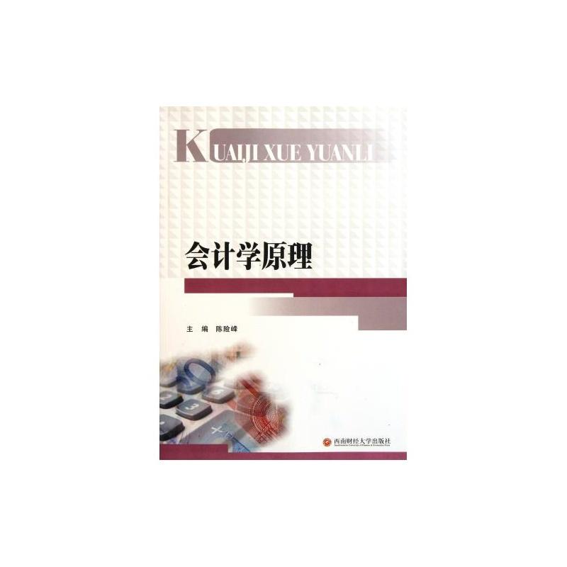 会计学原理 陈险峰 正版书籍